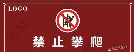 禁止攀爬标识牌图片