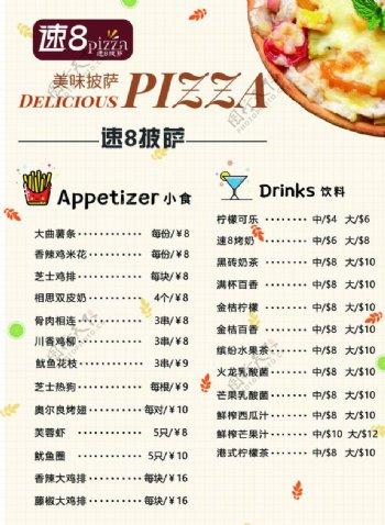美食海报披萨菜单图片