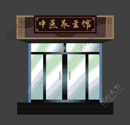 中医养生馆门头图片