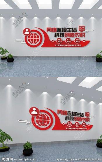 电商标语文化墙图片