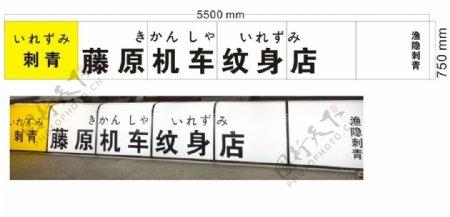 藤原机车纹身店图片