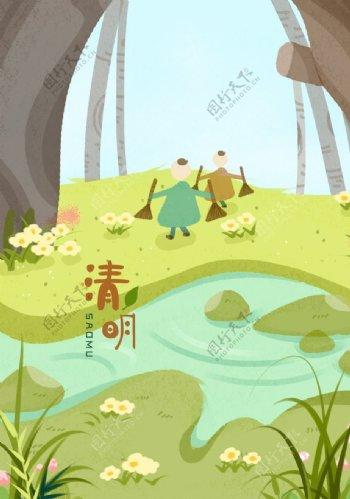 清明节扫墓手绘插画海报图片