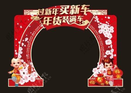 新春年货拱门图片