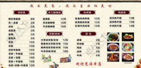 米线酸辣粉价目表图片