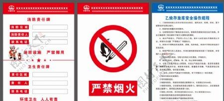 消防责任牌和乙氧制度牌图片