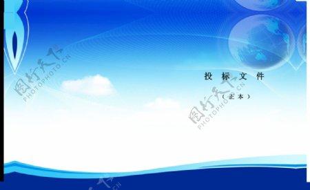 智慧交通科技蓝画册封面图片