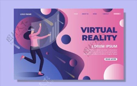 VR矢量场景插画宣传图片