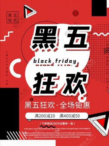 黑色星期五海报图片