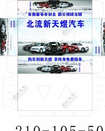 汽车盒抽展开图图片