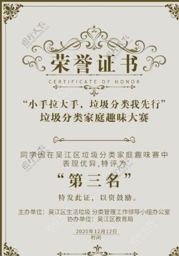 荣誉证书竖版图片