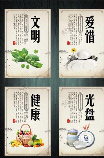 食堂文化管理宣传饮食标识牌图片
