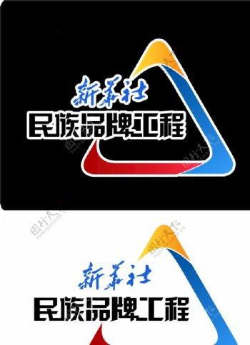 新华社民族品牌工程logo图片