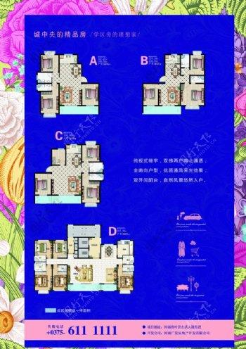 房地产彩页图片
