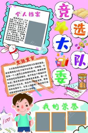 学校大队委竞选个人简介海报图片