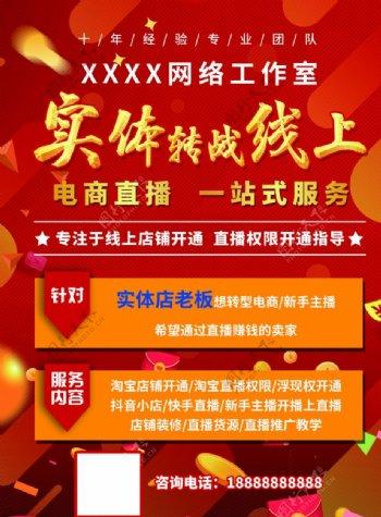 电商网络红金底纹DM宣传单海报图片