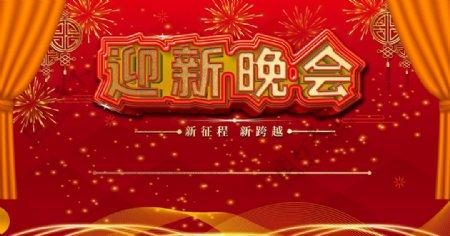 红色喜庆迎新晚会海报展板图片