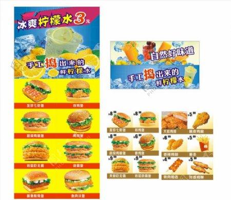 汉堡柠檬水展架海报图片