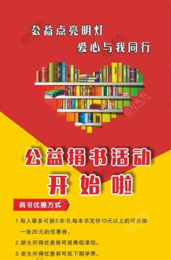 公益捐书展版图片