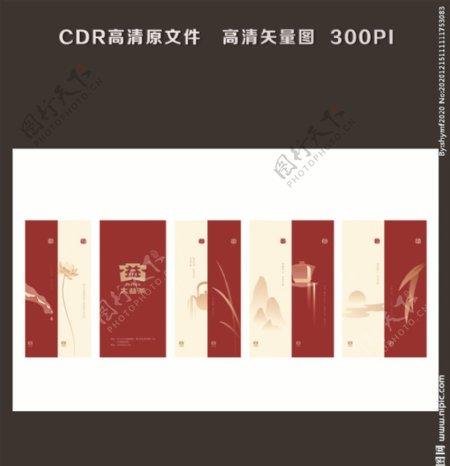 大益茶宣传海报展架图片