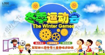 冬季运动会图片