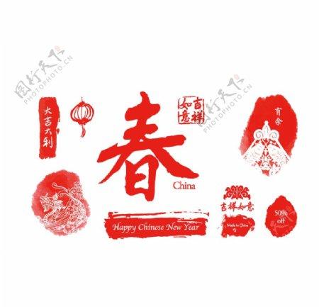春节新年印章艺术字图片