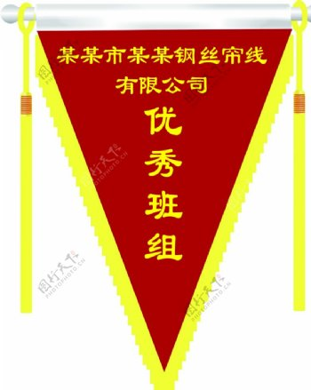 三角旗锦旗图片