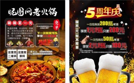火锅店促销海报DM宣传单水牌图片