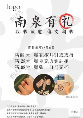 南泉有礼活动海报图片