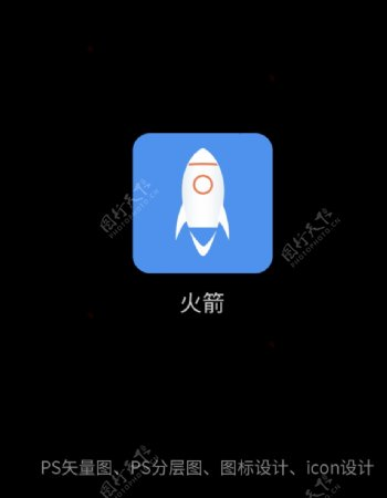 火箭图标图片