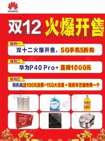 华为双十二宣传海报图片