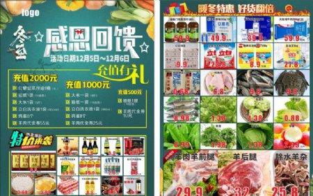 冬至生鲜超市感恩回馈DM宣传单图片