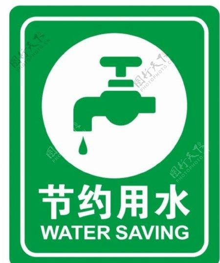 矢量节约用水提示图片