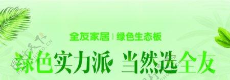 绿色实力派图片