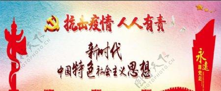 抗疫党建长城背景墙图片