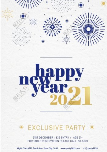 新年派对庆祝海报图片