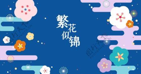 繁花似锦扁平化蓝色背景图片