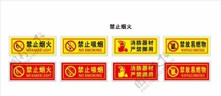 禁止烟火标志图片