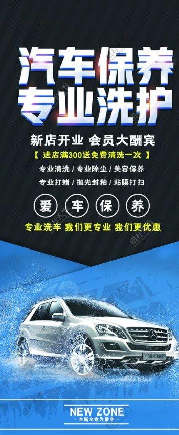 汽车保养专业洗护图片