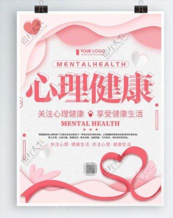 清新简约心理健康日公益宣传海报图片