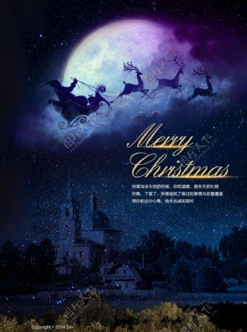梦幻圣诞快乐海报图片