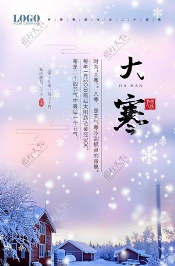 冬季促销海报冬季促销背景冬图片