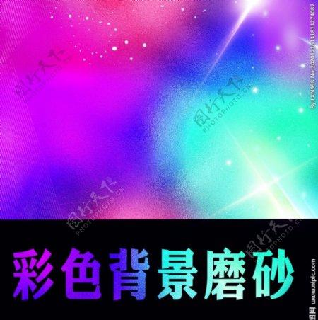 彩色磨砂背景图片