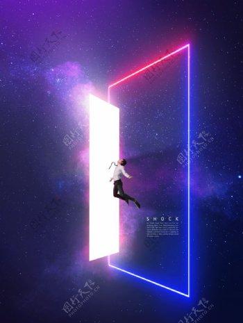 梦幻星空几何光效海报图片