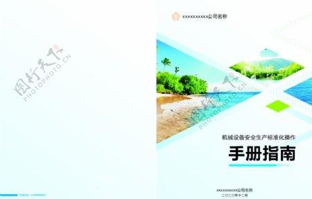 宣传册封面手册指南图片