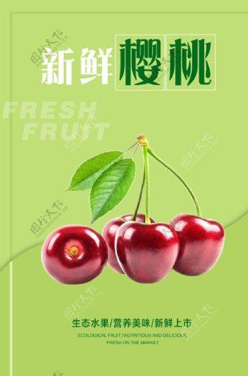樱桃海报图片