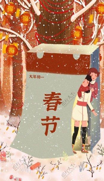 春节情侣日历树挂灯笼大雪图片
