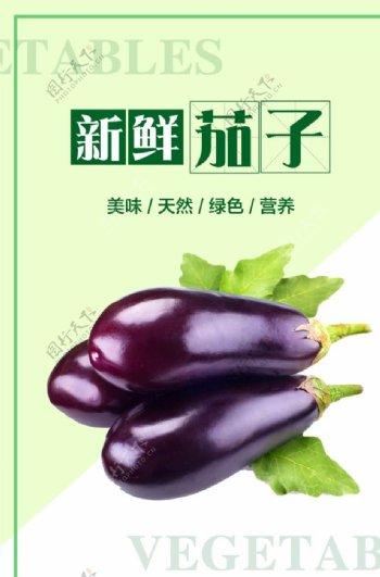 茄子海报图片