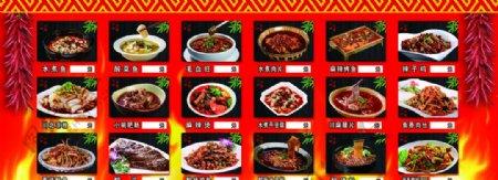 川菜菜牌图片