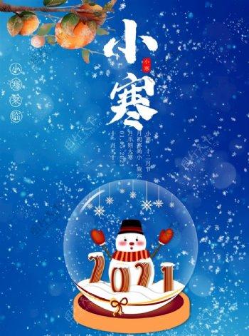 冬季小寒雪花海报设计图片
