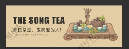 插画茶叶横幅广告图片
